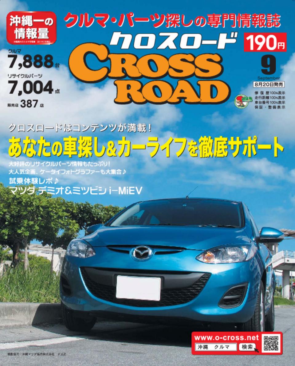 沖縄 クロス ロード