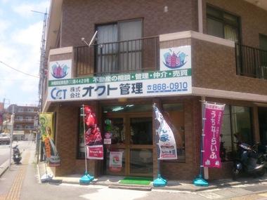 松山の不動産 オクト管理店舗移転のお知らせ