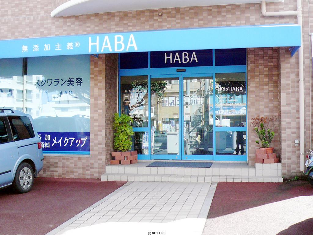 無添加主義 HABA メイン画像