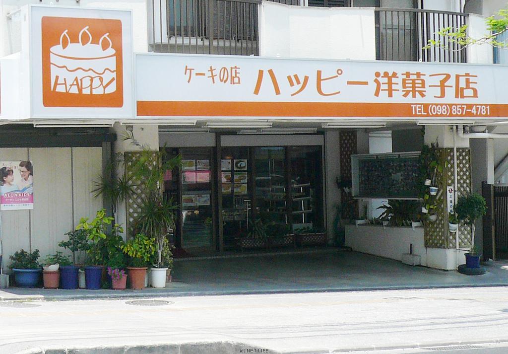 ハッピー洋菓子店 メイン画像