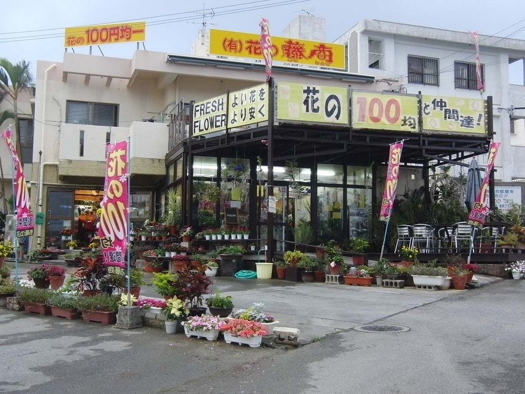 花の藤商 宜野湾店 メイン画像