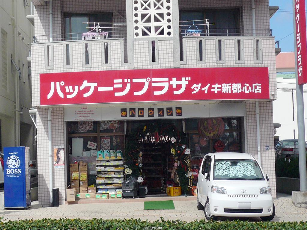 パッケージプラザ ダイキ 新都心店 メイン画像