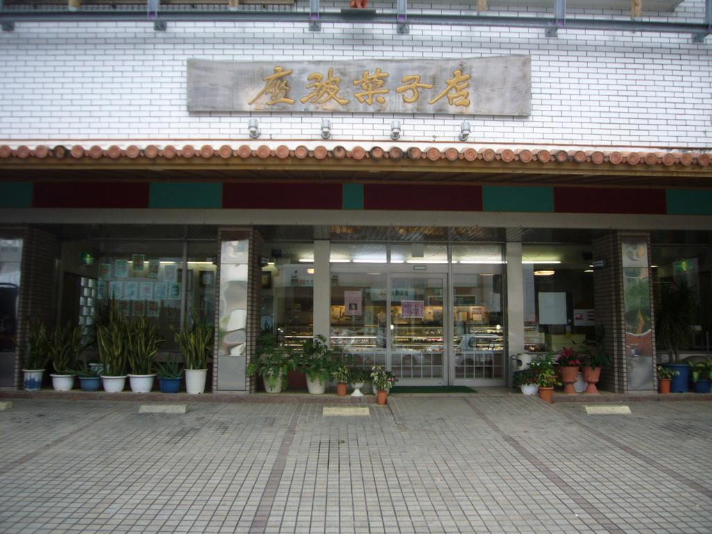 座波菓子店 メイン画像