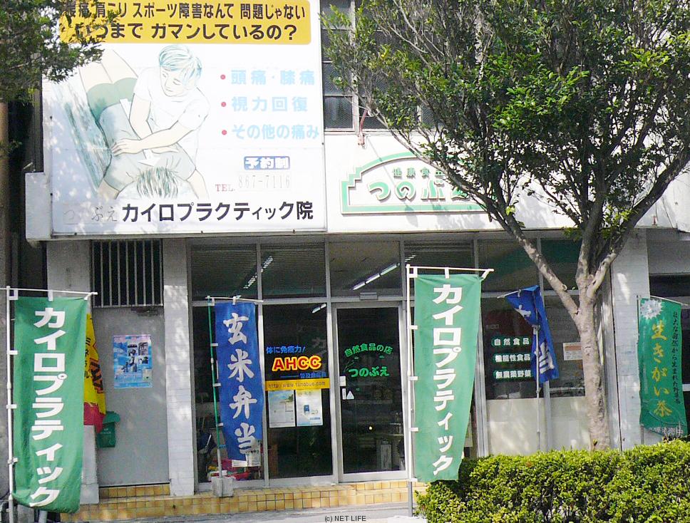 沖縄健康食品つのぶえ メイン画像