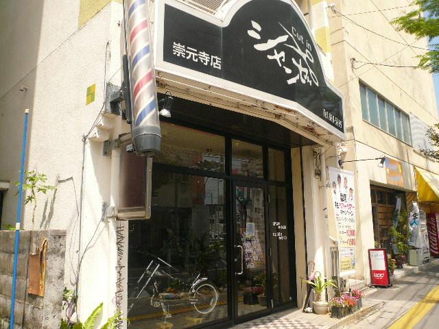 カットインシャンゼ崇元寺店 メイン画像