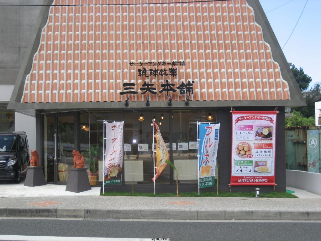サーターアンダギー専門店琉球銘菓三矢本舗 メイン画像
