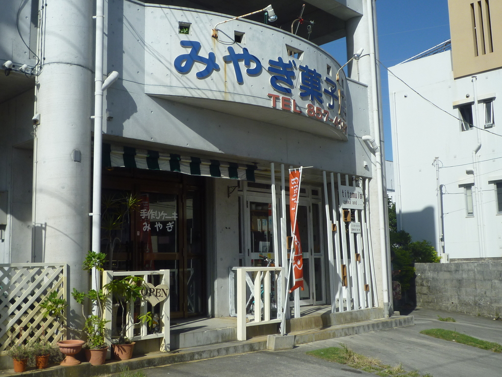 みやぎ菓子店 メイン画像