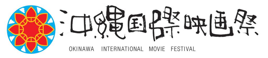 沖縄国際映画祭 運営事務局 メイン画像