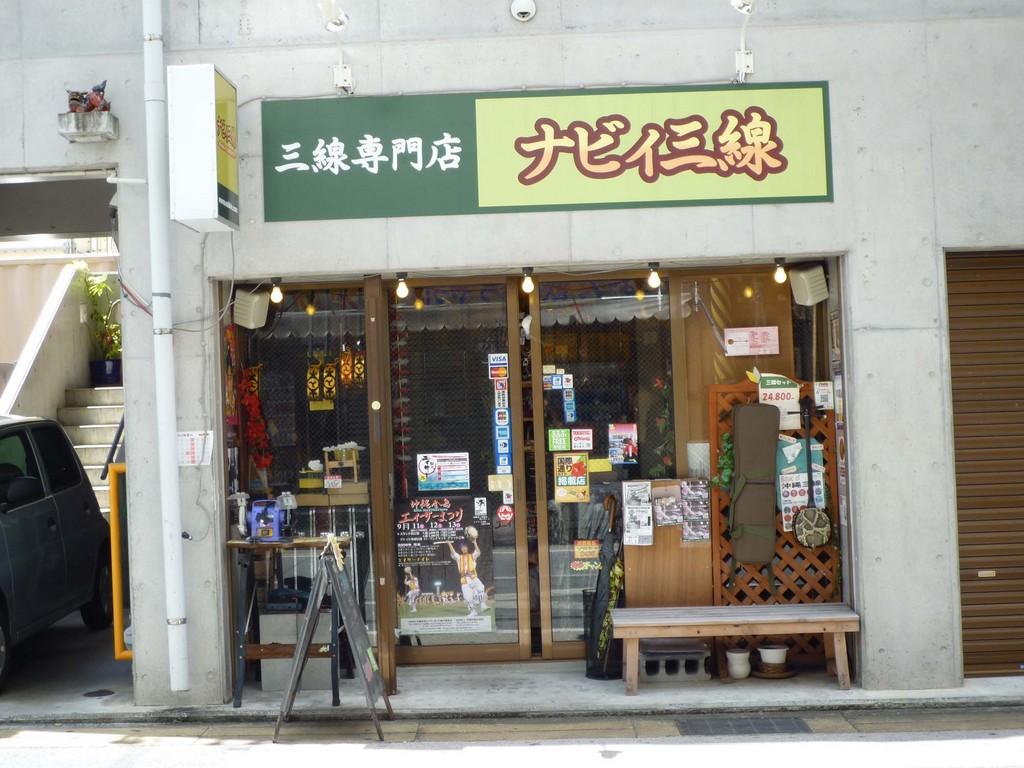 三線専門店 ナビィ三線 メイン画像