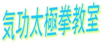 気功太極拳教室 メイン画像