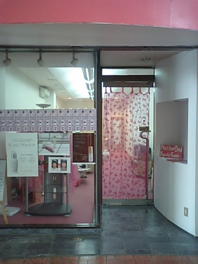 Platinum Soul Beauty Care メイン画像