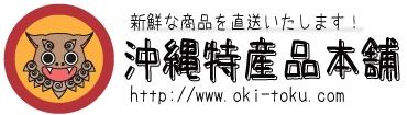 沖縄特産品本舗 メイン画像