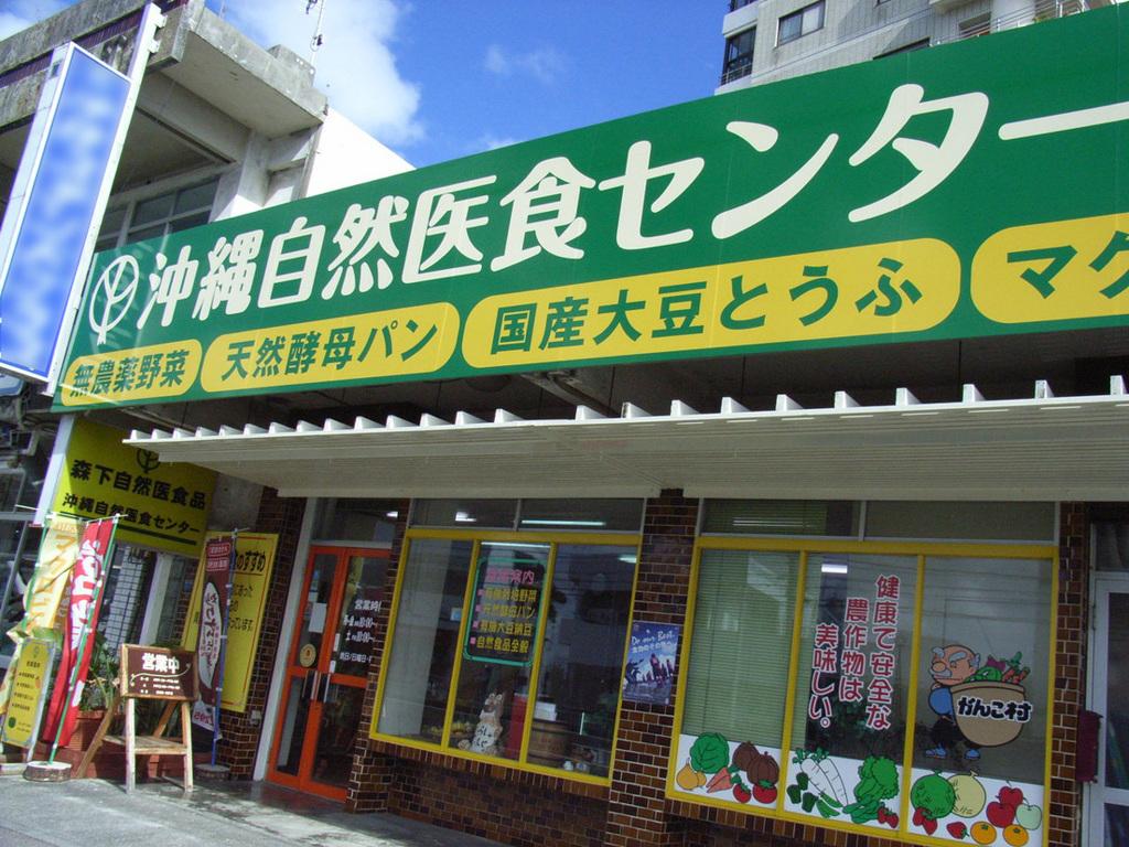 沖縄自然医食センター メイン画像