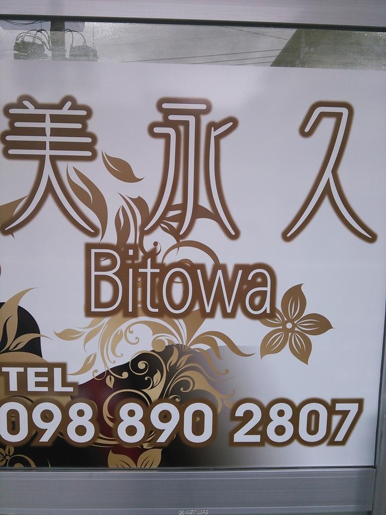 美永久 Bitowa メイン画像