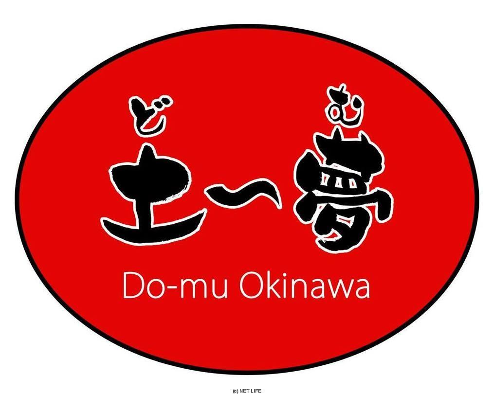 土〜夢 Do-mu Okinawa メイン画像