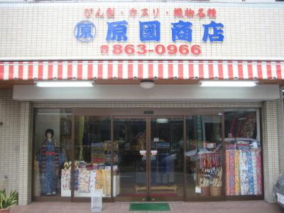原国商店 メイン画像