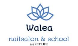 Walea nailsalon&school メイン画像