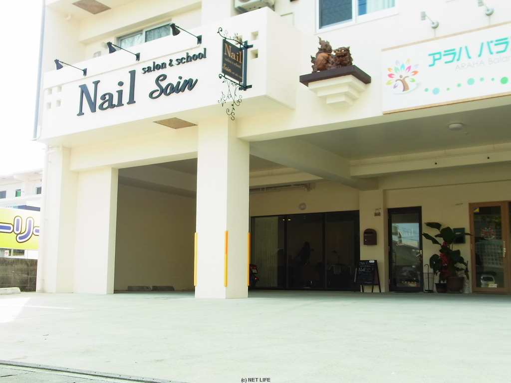 Nail salon & school soin メイン画像