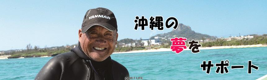 株式会社ドリームサポート沖縄 メイン画像