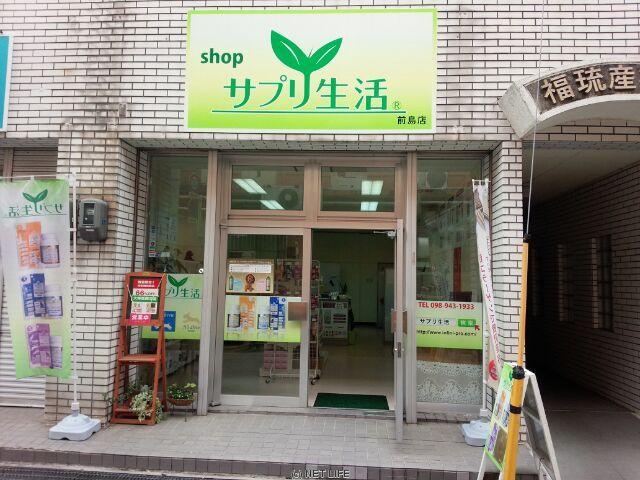 サプリ生活shop メイン画像