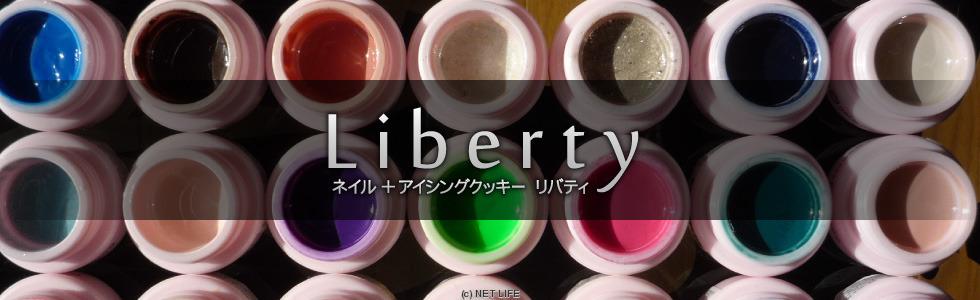 ネイル+アイシングクッキー サロン&スクール Liberty メイン画像