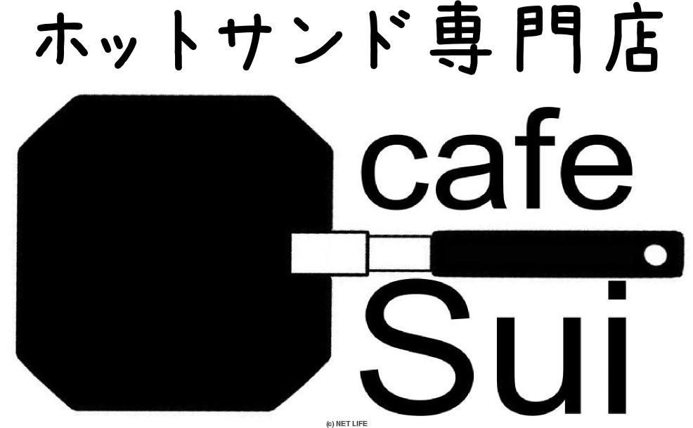 ホットサンド専門店 cafe Sui メイン画像