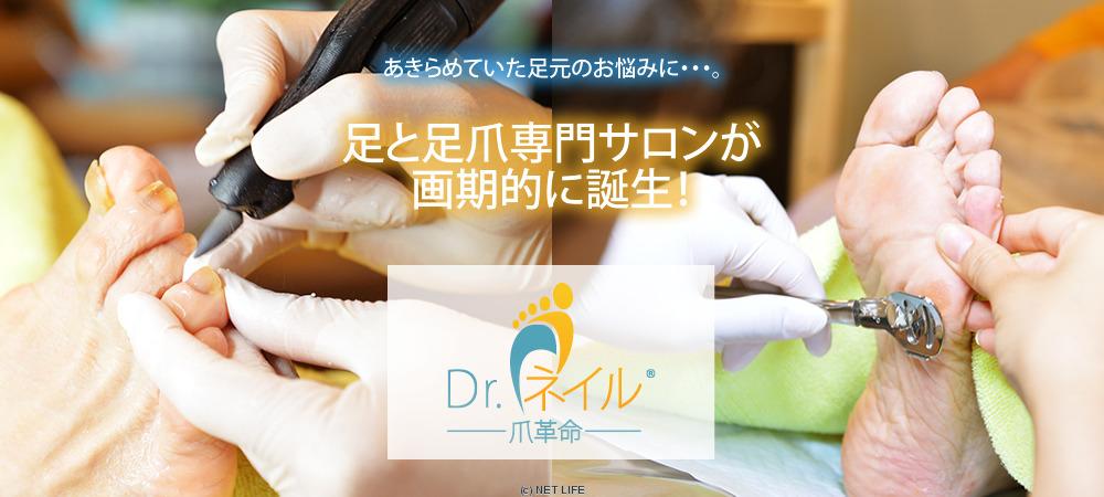 ドクターネイル爪革命沖縄 メイン画像