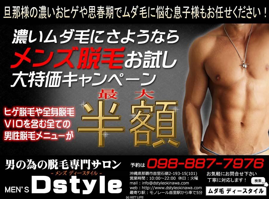 男の為の脱毛サロン MEN'S Dstyle メイン画像