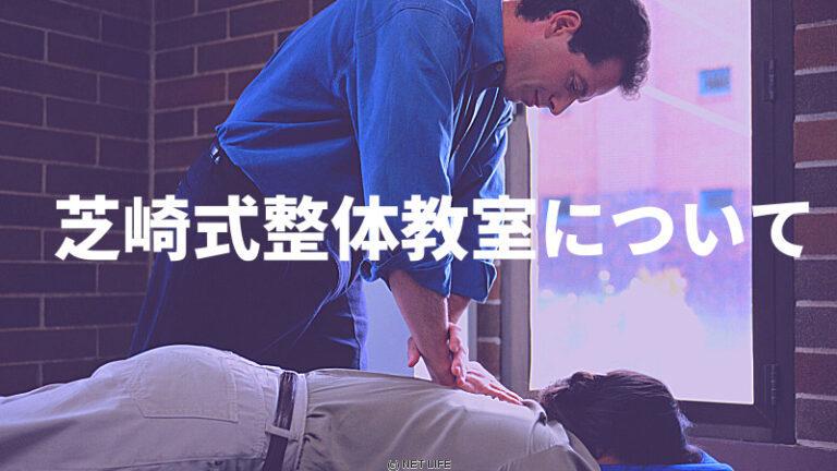 芝崎プロポーション&ボディケア メイン画像