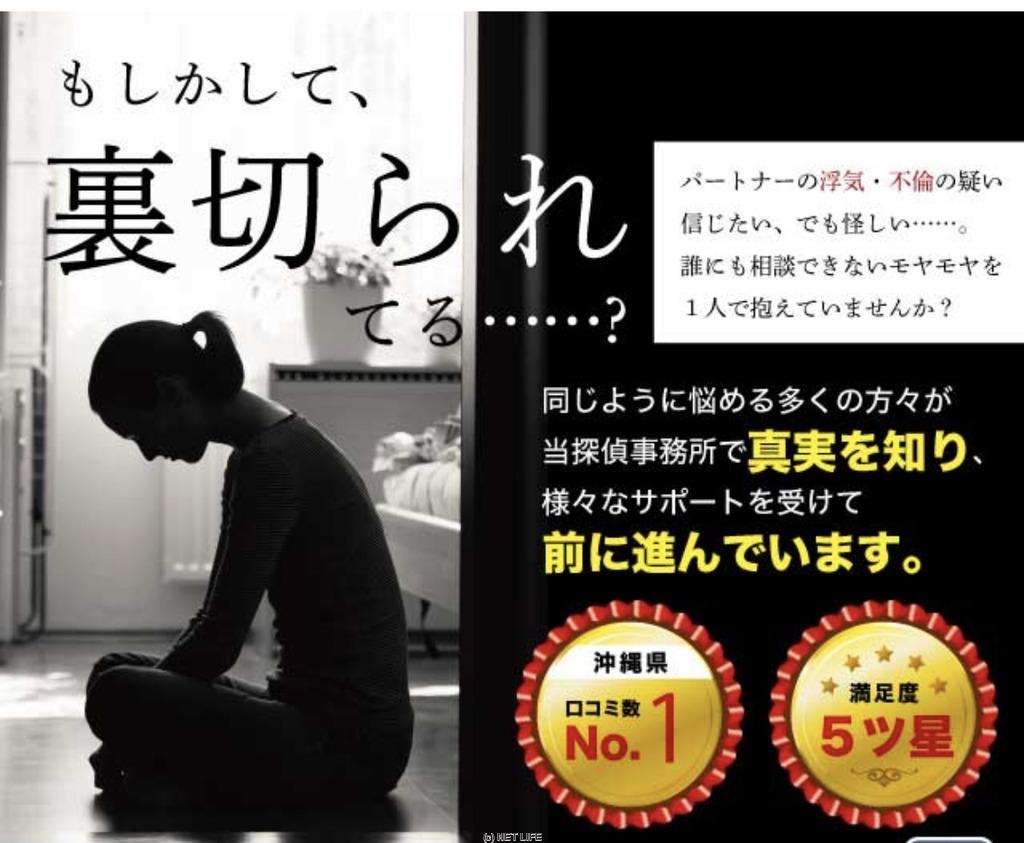 HOPE沖縄探偵事務所 メイン画像