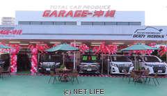 GARAGE−沖縄 琉大前本店