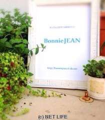 すっぴん美肌育 Bonnie JEAN