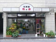 旭農園花店