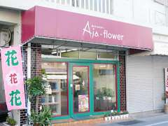 Aja・flower