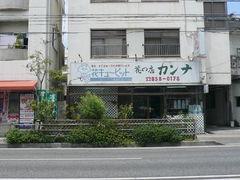 カンナ花の店小禄