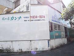 カンナ花の店与儀店