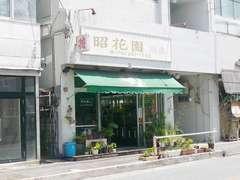 昭花園泊店