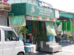 新里花屋店