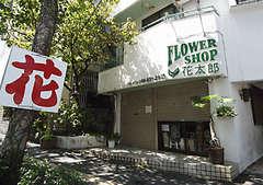 FLOWERSHOP花太郎
