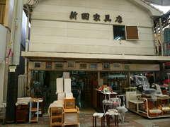 新田家具店