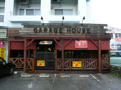 GARAGE HOUSE〜ガレージハウス〜