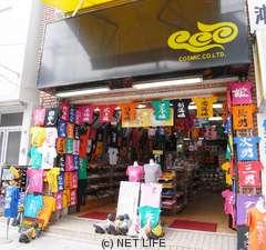 COSMIC 国際本店
