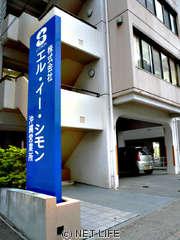 (株)エル・イー・シモン 沖縄営業所