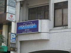 アンシャンテ 泉崎店