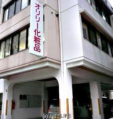 (有)沖縄オリリー