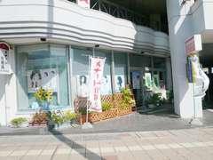 メナード化粧品店