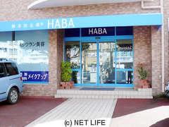 無添加主義 HABA