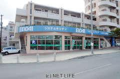 EIDAI/沖縄ショールーム