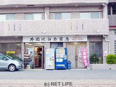 外間琉舞衣裳店