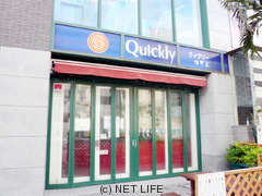 Quickly新都心店